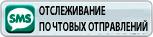 СМС Отслеживание почтовых отправлений